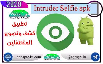 تطبيق ntruder Selfie Apk لكشف وتصوير المتطفلين على هاتفك