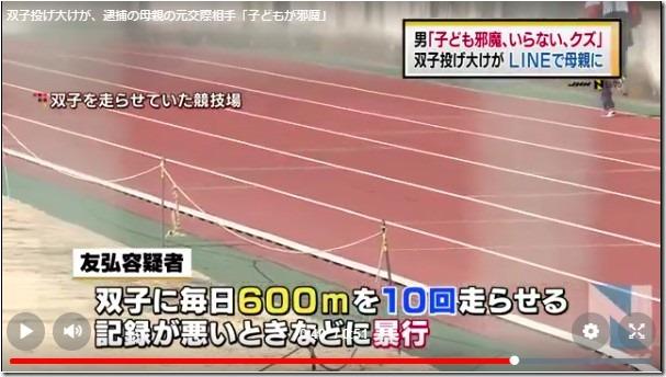 友弘修司容疑者(35)2017.02.16jnn1316-3