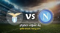 نتيجة مباراه نابولي ولاتسيو اليوم 01-08-2020 الدوري الايطالي
