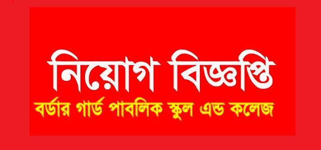 বর্ডার গার্ড পাবলিক স্কুল এন্ড কলেজ নিয়োগ বিজ্ঞপ্তি ২০২১- Border Guard Bangladesh (BGB) Job Circular 2021
