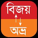 বাংলা কনভার্টার (Bangla Converter) icon