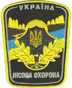 Лісова охорона Україна/повноколірна/нарукавна емблема