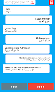 German for Egypt Drivers - náhled