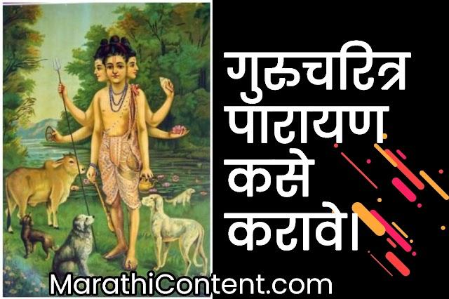 गुरुचरित्र पारायण कसे करावे | Gurucharitra parayan kase karave