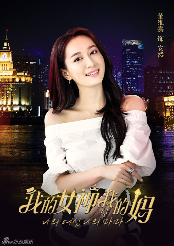 My Goddess, My Mother China Drama