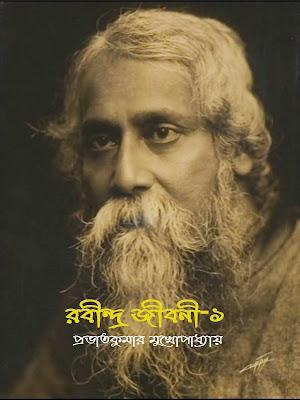 রবীন্দ্রজীবনী (১-৪) : প্রভাতকুমার মুখোপাধ্যায়