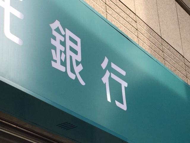 帶住三個仔女去臺灣: 在臺灣辦銀行戶口