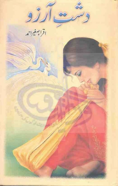 Dasht E Aarzoo  is a very well written complex script novel which depicts normal emotions and behaviour of human like love hate greed power and fear, writen by Iqra Sagheer Ahmad , Iqra Sagheer Ahmad is a very famous and popular specialy among female readers