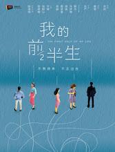 The First Half of My Life  China Drama