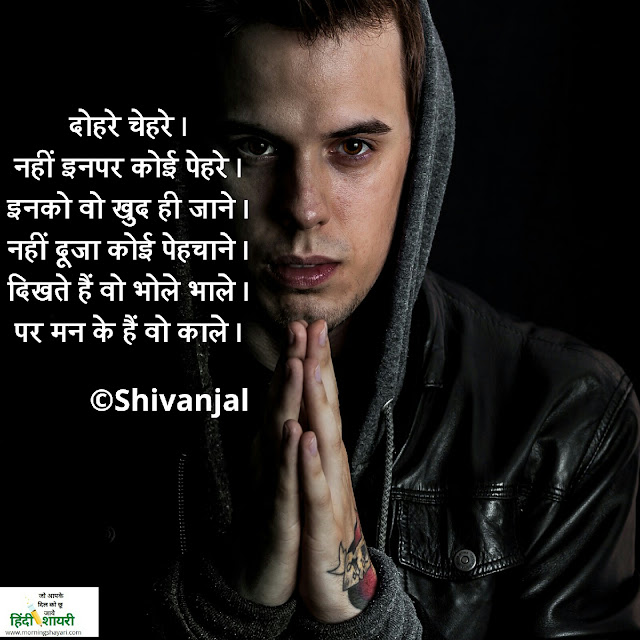 dohre chehre Shayari