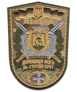 Державний ліцей ім. героїв Крут / тк.NDU / нарукавна емблема