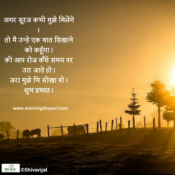 शुभ प्रभात, Good Morning, Morning Shayari