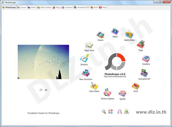 ดาวน์โหลด PhotoScape 3.7 โหลดโปรแกรม PhotoScape ล่าสุดฟรี