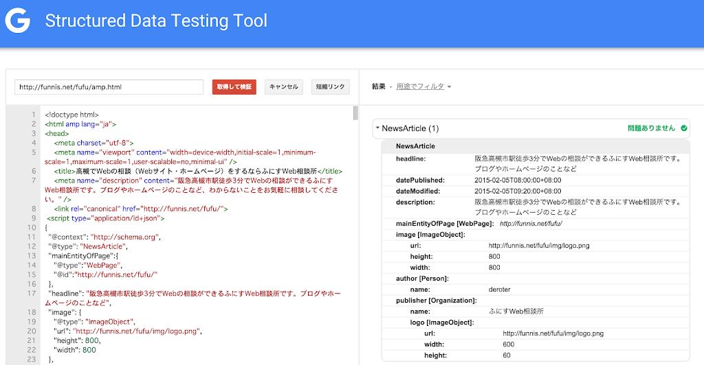 構造化データテストツールで検証