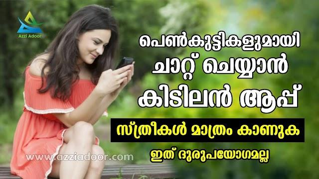 Girls Chat App 2020