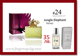 Парфюм FM 24 PURE - KENZO - Jungle Elephant