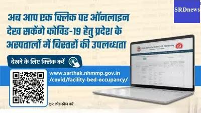 क्यू.आर. कोड से भी ले सकेंगे जानकारी,एक क्लिक पर मिलेगी बेड्स उपलब्धता की जानकारी - मुख्यमंत्री श्री चौहान