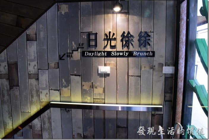 日光徐徐台南成功店從三道門建築文創旅店側邊進地下室。