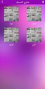 طقس الكويت - náhled