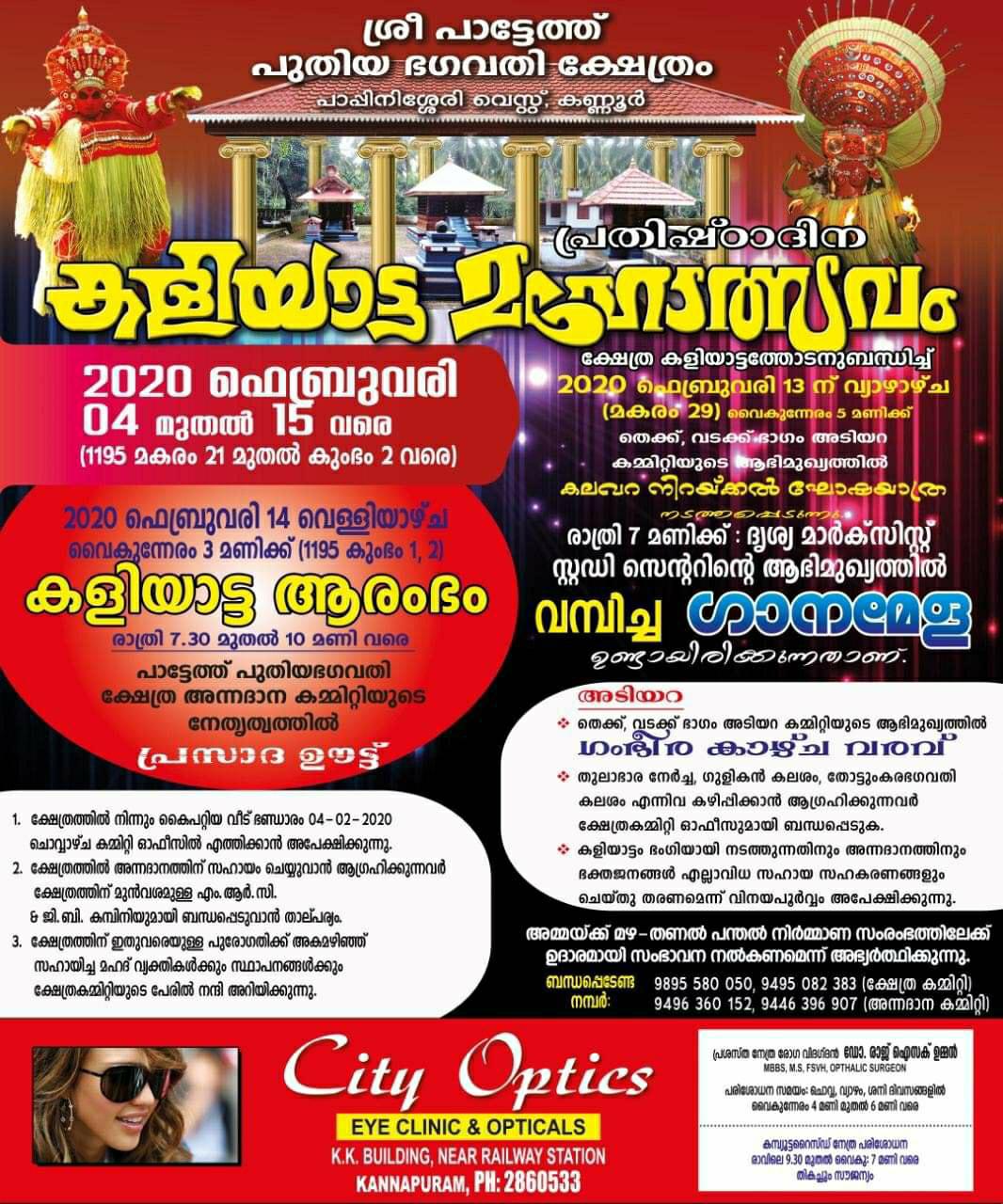Sree Patteth Puthiya Bhagavathi Kshethram February 04 - 15
