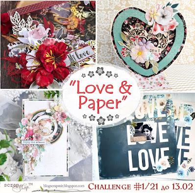"Challenge № 1/21 Challenge № 1/21 ""Love & Paper"""