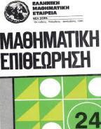 Μαθηματική Επιθεώρηση - τεύχος 24ο