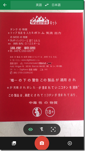 IMG 8811 thumb1 - 【オシャレ系ビルトイン型スターターキット】DIGIFLAVOR Wild Fire Kit(デジフレーバー・ワイルドファイアキット)【レビュー】~カッコイイんだけどもうちょっと容量があったらな~(o'3'o)編~
