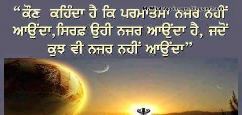 Punjabi Quotes Lovely Pics