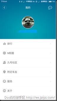 小米九號APP-我的帳號