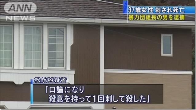 松永高佳a05