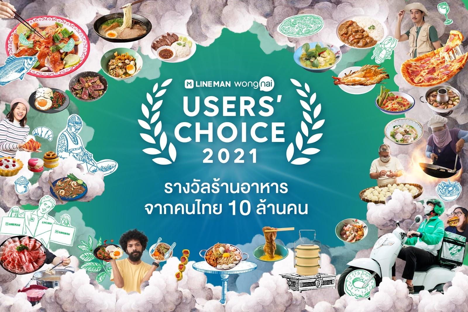 เปิดโผ LINE MAN Wongnai Users Choice 2021 รางวัลสุดยอดร้านอาหารแห่งปีของคนไทย เพื่อคนไทย