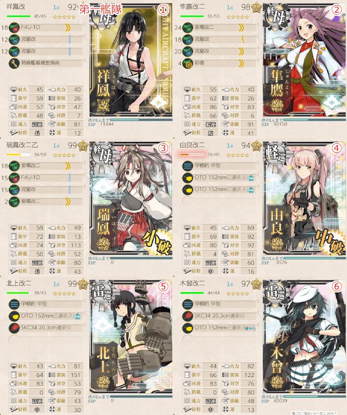 艦これ_2期_4-1_000.png
