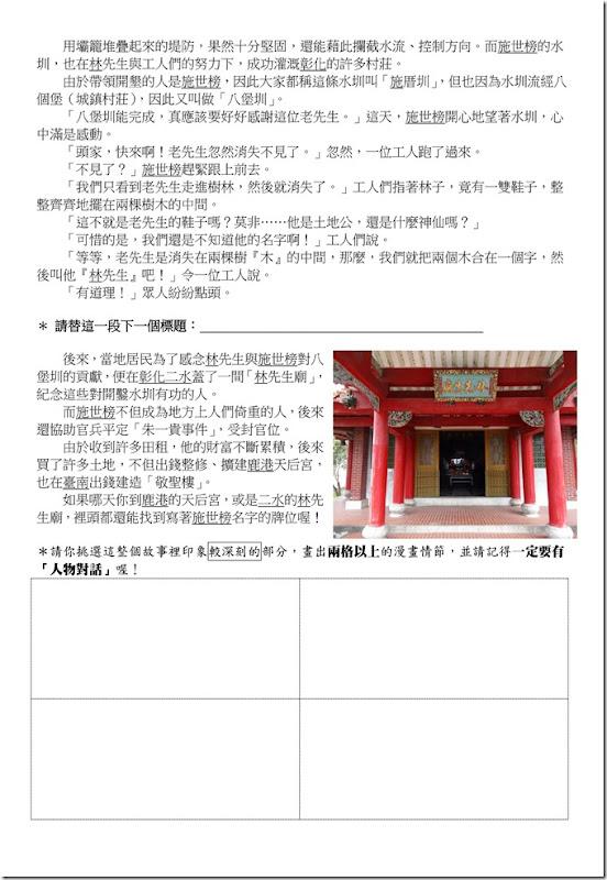 學習單台灣歷史人物故事_清代_施世榜_02
