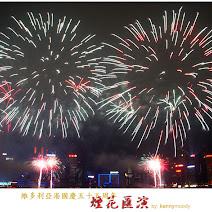 2004 國慶煙花 photos, pictures