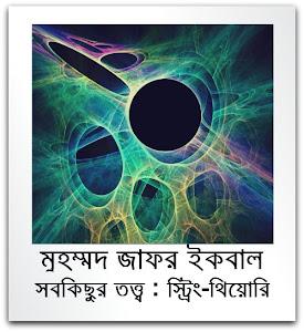 String Theory by Muhammad Zafar Iqbal