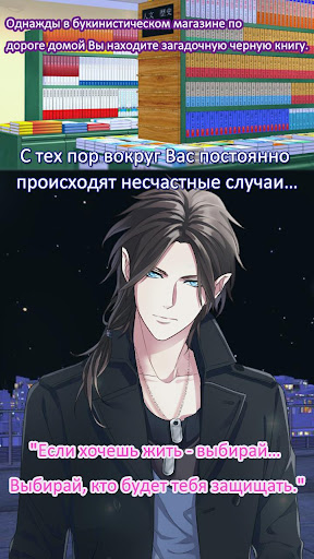 My Devil Lovers (u0420u0443u0441u0441u043au0438u0439): Romance You Choose 1.0.0 screenshots 2
