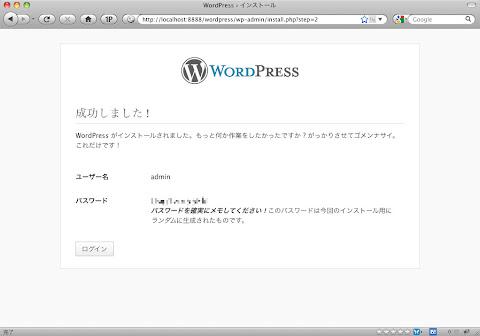 WordPressインストール終了