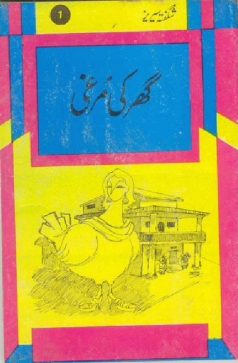 Ghar Ki Murghi Funny is writen by Asar Nohmani Shagufta; Ghar Ki Murghi Funny is Social Romantic story, famouse Urdu Novel Online Reading at Urdu Novel Collection. Asar Nohmani Shagufta is an established writer and writing regularly. The novel Ghar Ki Murghi Funny Complete Novel By Asar Nohmani Shagufta also