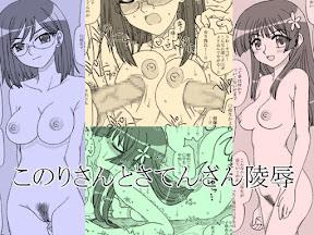 Konori-san to Saten-san Ryoujoku