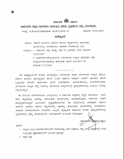 Circular on not allowing permission to advertise admissions boards on government premises and buildings