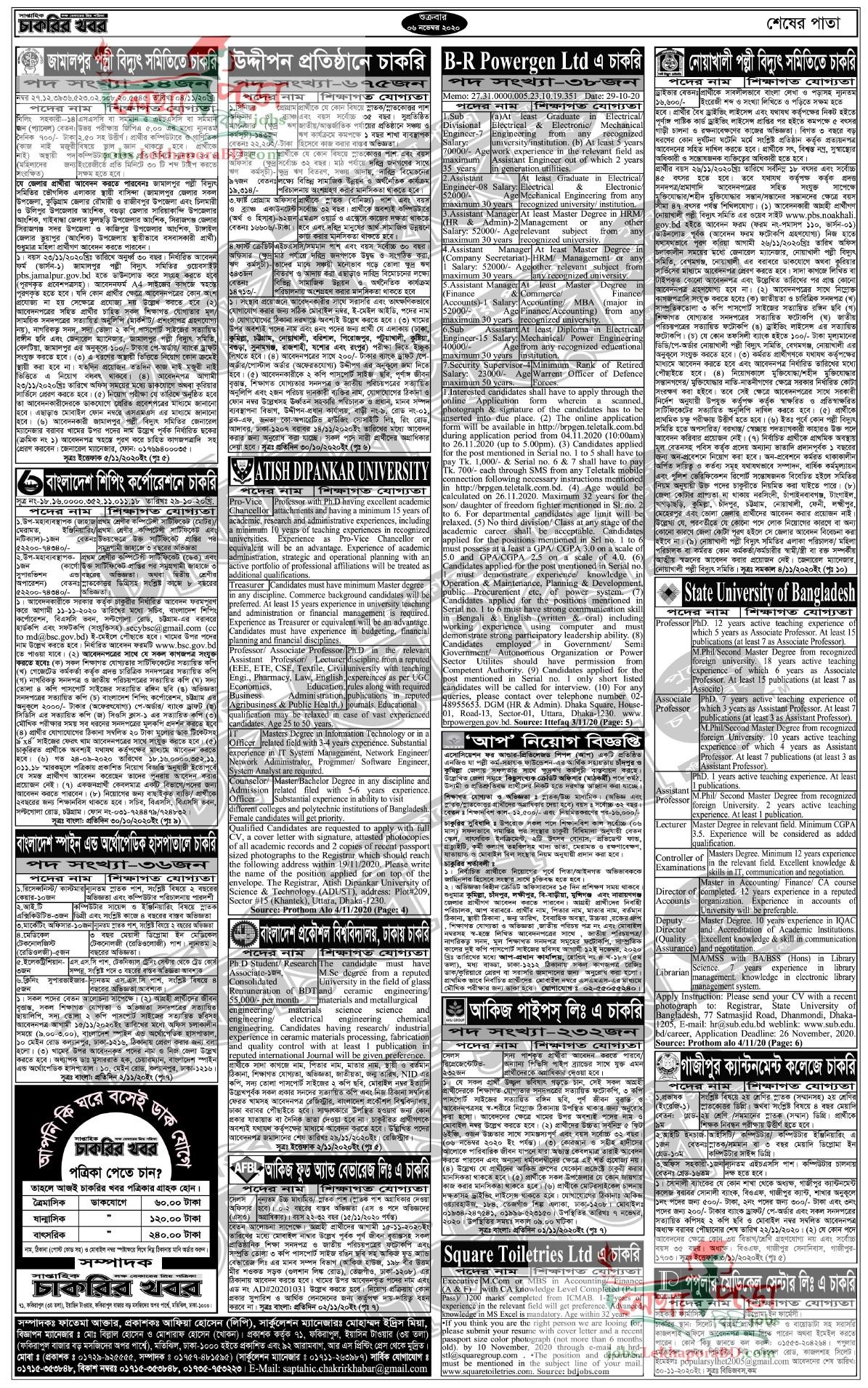 সাপ্তাহিক চাকরির খবর পত্রিকা ০৬ নভেম্বর ২০২০ -  Saptahik Chakrir Khobor Newspaper 06 October 2020