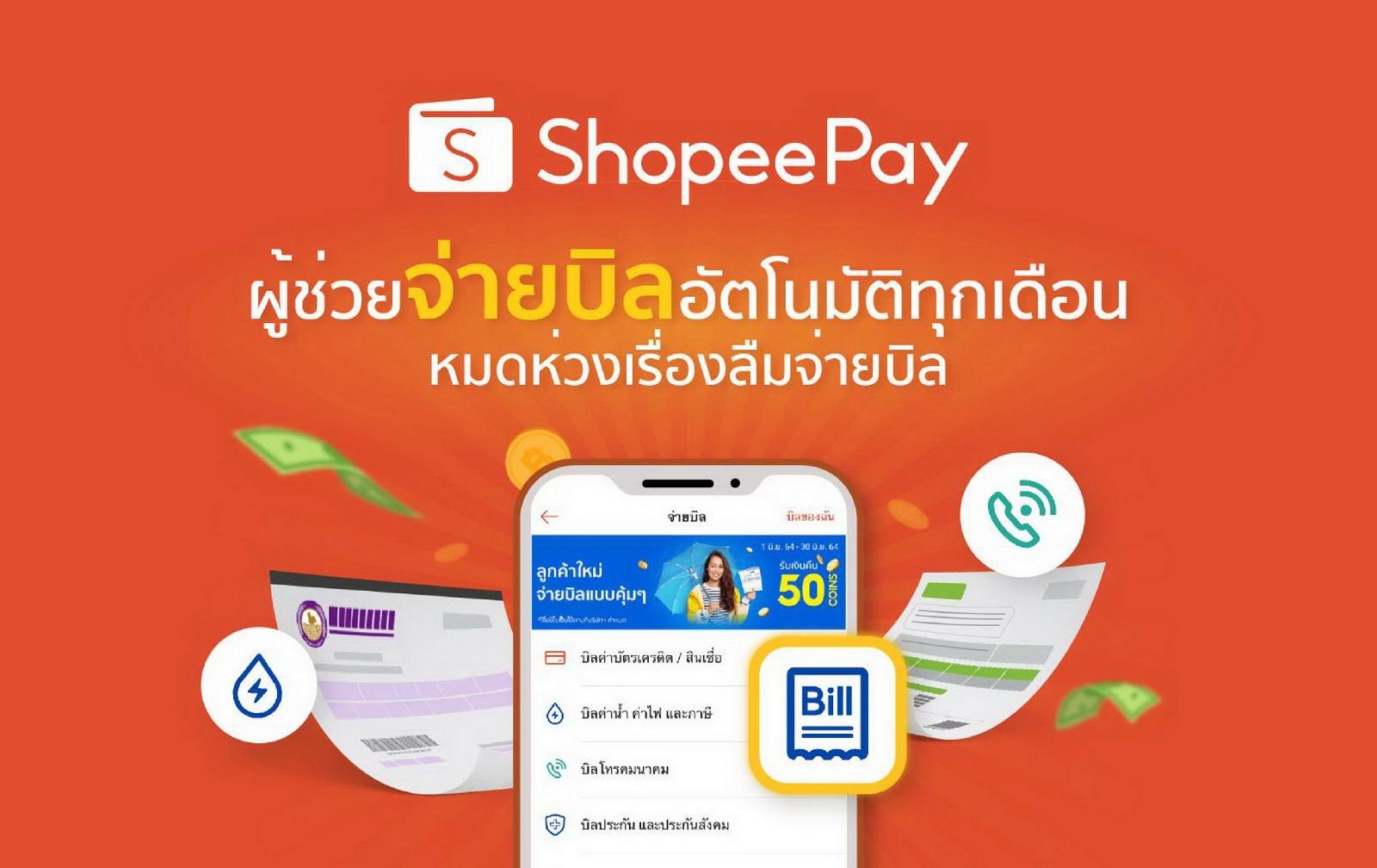 ShopeePay แนะนำฟีเจอร์สุดเจ๋ง ผู้ช่วยจ่ายบิลอัตโนมัติทุกเดือน  ยกระดับชีวิตง่ายขึ้น หมดกังวลเรื่องลืมจ่ายบิล