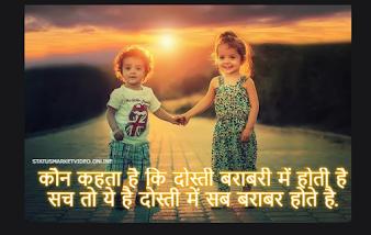 [200+]Royal Dosti Status In Hindi-रॉयल दोस्ती स्टेटस इन हिंदी में !