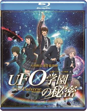 [MOVIES] UFO学園の秘密 (2015)