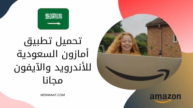 تحميل تطبيق أمازون السعودية