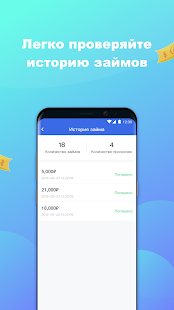 App Восход Деньги - Займы онлайн APK for Windows Phone