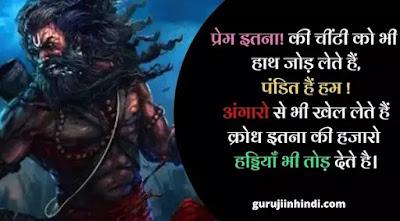 brahman attitude status in hindi