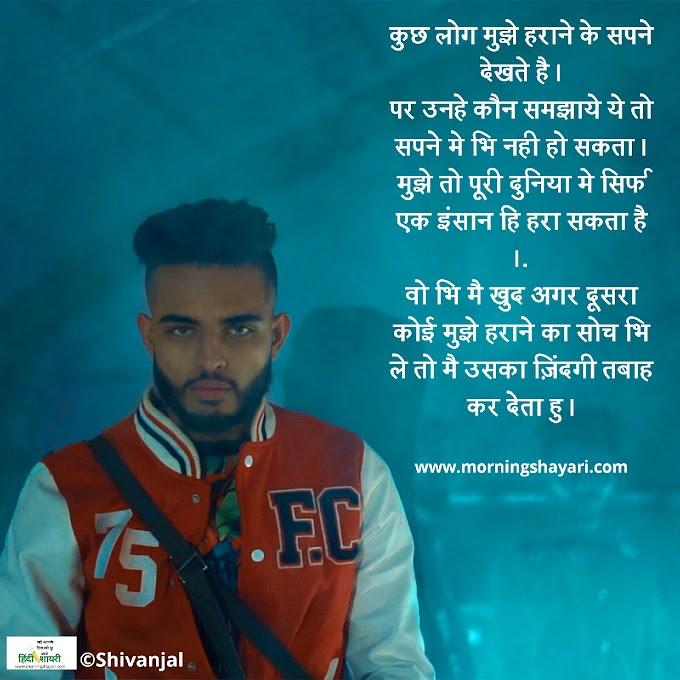 रवैया शायरी हिंदी में Attitude Shayari in Hindi