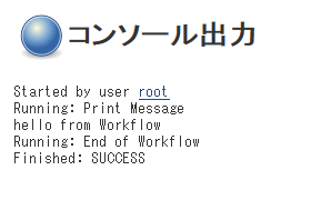 result_hello_world_workflow.png