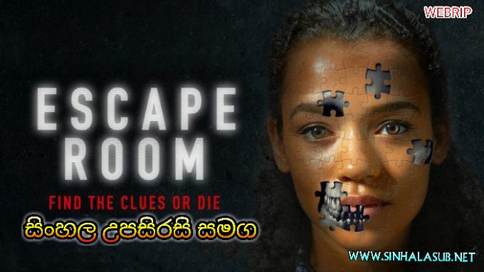 Escape Room (2019) Sinhala Subtitled | සිංහල උපසිරසි සමග | ජීවිතයක ඉරනම තීරණය කෙරෙන බිහිසුණු සෙල්ලම